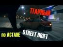 ПАРНЫЙ STREET DRIFT ПО АСТАНЕ   RACING LIFE IN ASTANA