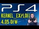 PS4 KERNEL EXPLOIT 4.05