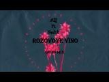 Allj feat. Feduk (feat. DJ Gross) - Розовое вино (Remix)