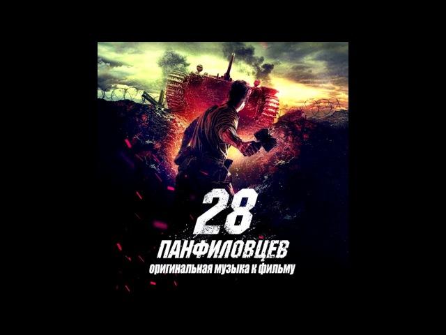 28 панфиловцев / эпилог (бонустрек) / Михаил Костылев