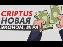 Criptius новая экономическая игра, разгони свою прибыль!