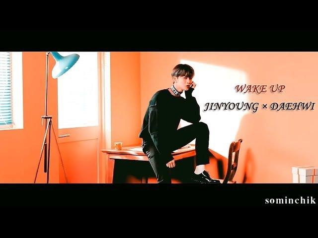 「wake up ; jinyoung × daehwi」fmv