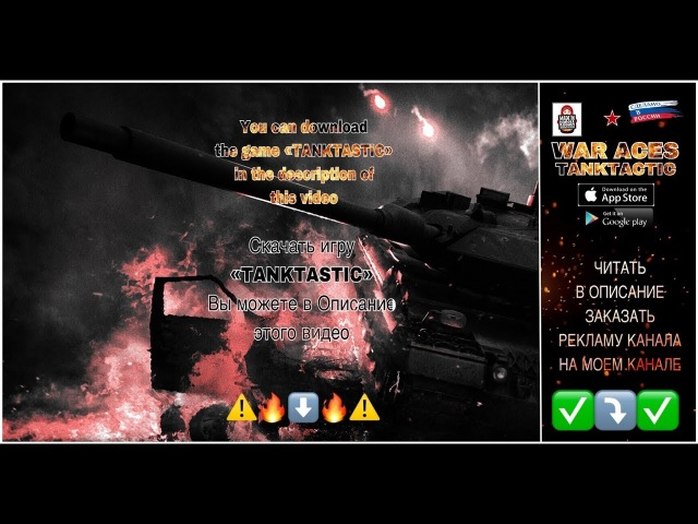 ⚠️TANKTASTIC best game about tanks / ⚠️TANKTASTIC лучшая игра про танки