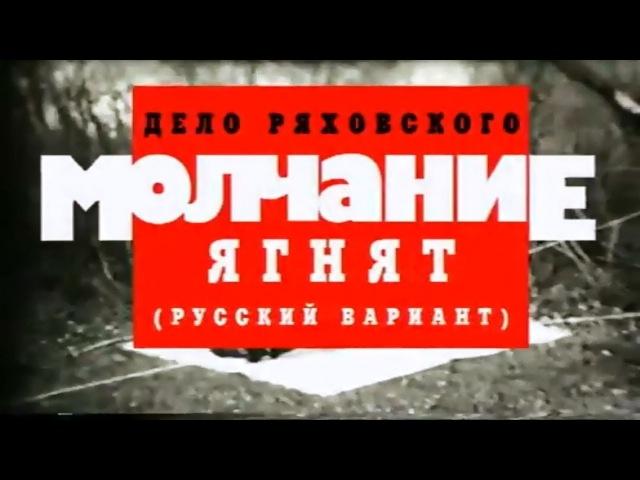 КРИМИНАЛЬНАЯ РОССИЯ «Дело Ряховского. Молчание ягнят (русский вариант)»