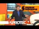 Первая передача НТВ рекомендует Зимний пакет Suprotec