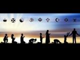 Кому Вы молитесь, зачем вам религии, ложь и правда о Боге. Алёна Полынь