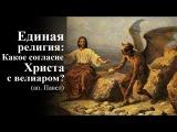 Единая религия: Какое согласие Христа с велиаром? (ап. Павел) — Осипов А.И.