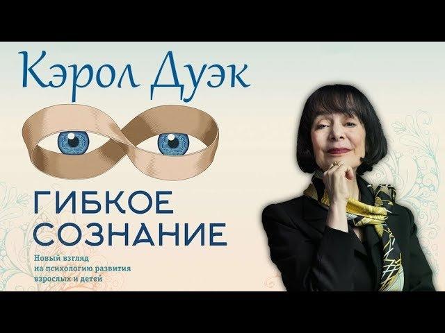 Кэрол Дуэк про Гибкое сознание | TED RUS [Full HD]