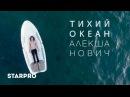 Алекша НОВИЧ Тихий Океан