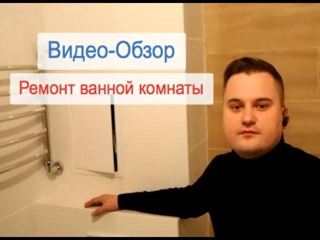 Ремонт ванной ЖК Зелёный Квартал