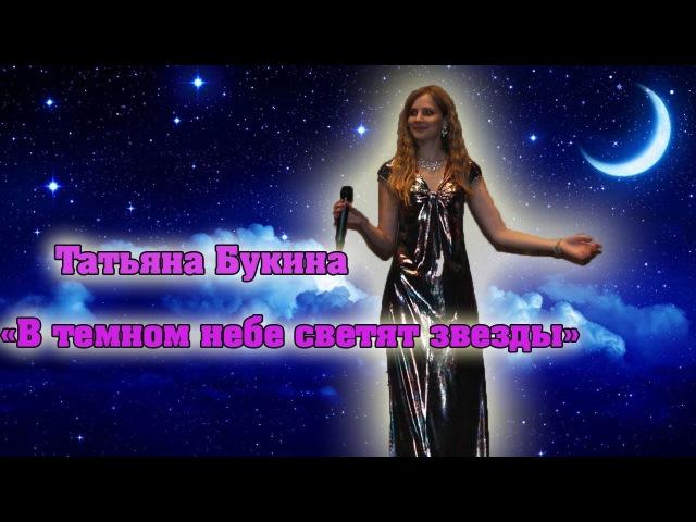 Пою на сцене Светят в темном небе звезды. Русскийчеченский