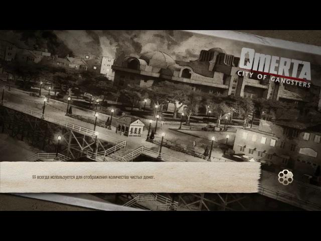 Omerta City of Gangsters Омѐрта город гангстеров Тюряга запись стрима №14
