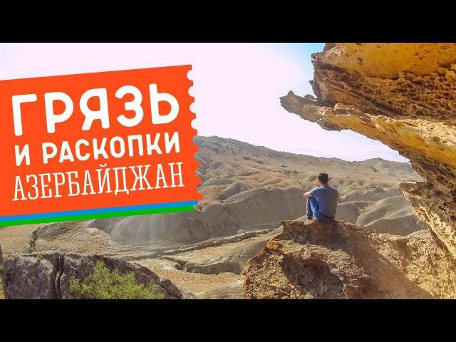 Грязевые вулканы, камни-великаны и черная ахреология. Это интересно! 35 GO в Азербайджан!