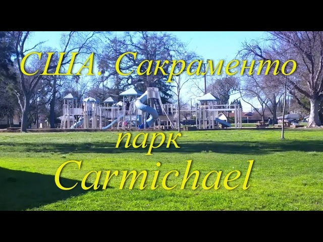 США. Сакраменто. Парк Carmichael