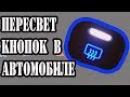 Пересвет кнопок в авто (Меняем цвет подсветки ваз 2110, 2111, 2112, 2113, 2114, 2115)