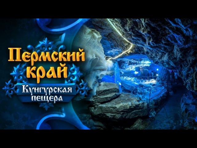 Пермский край Кунгурская ледяная пещера