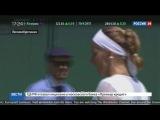 Новости на «Россия 24»  •  Светлана Кузнецова в восьмерке сильнейших теннисного Уимблдона