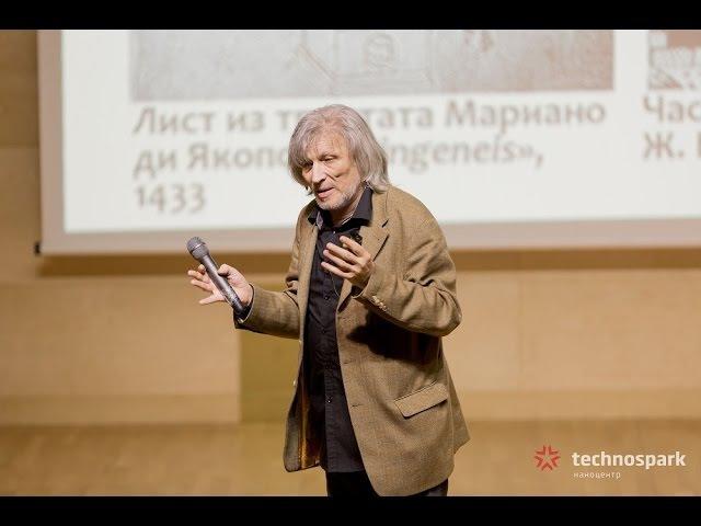 2017 04 03 Сюжет телеканала ТРОТЕК о лекции Владимира Воловика