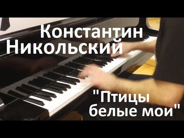 К. Никольский - Птицы белые мои / Евгений Алексеев, фортепиано