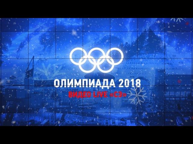 Олимпиада-2018 Видео live СЭ Ночь 19.02.2018
