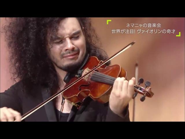 ヴァイオリンの奇才 ネマニャ