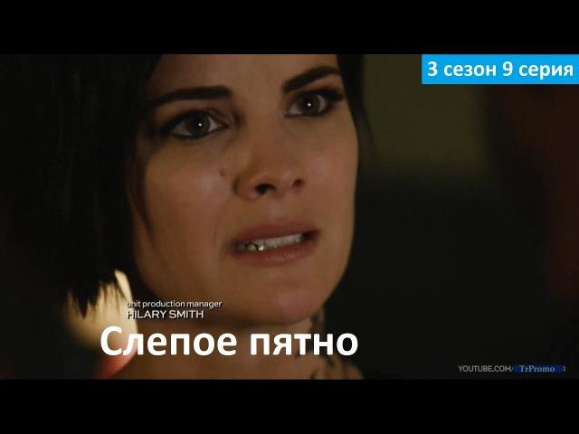 Слепое пятно 3 сезон 9 серия - Русское Промо (Субтитры, 2018) Blindspot 3x09 Promo