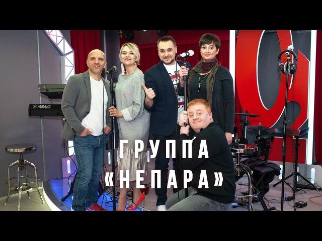 Концерт группы «Непара» в утреннем шоу «Русские Перцы»