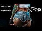 Night traffic #3 (G-House Mix)