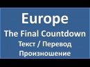 Europe - The Final Countdown - текст, перевод, транскрипция
