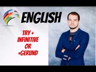 АНГЛИЙСКИЙ ЯЗЫК. Инфинитив или герундий с глаголом TRY