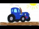 Детская сказка РАЗВИВАЙКА про Синий Трактор и про хорошие поступки