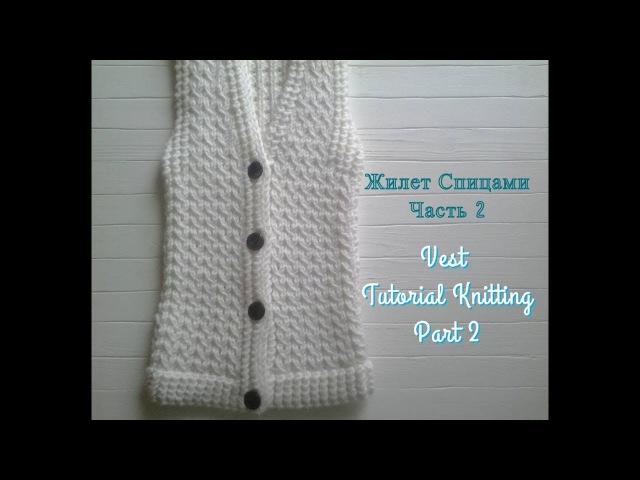 Как связать спицами жилет. Часть 2Жилет спицами. Часть 1How To Knit A Vest. Part 2