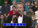 Поле чудес (1-й канал Останкино, 14.05.1993)