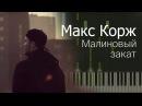 Макс Корж - Малиновый Закат (пример игры на фортепиано) piano cover