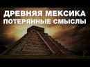 Потерянные смыслы и тайны древних цивилизаций. Магические культуры Древней Мек ...