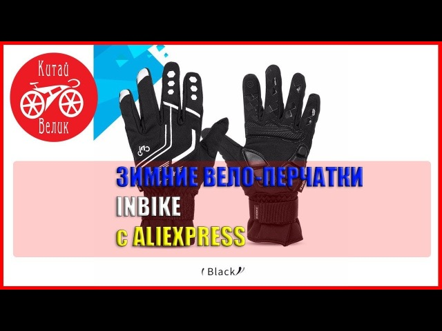 зимние вело-перчатки ( winter bike gloves) INBIKE с ALIEXPRESS | CHINA BICYCLE | КИТАЙ ВЕЛИК