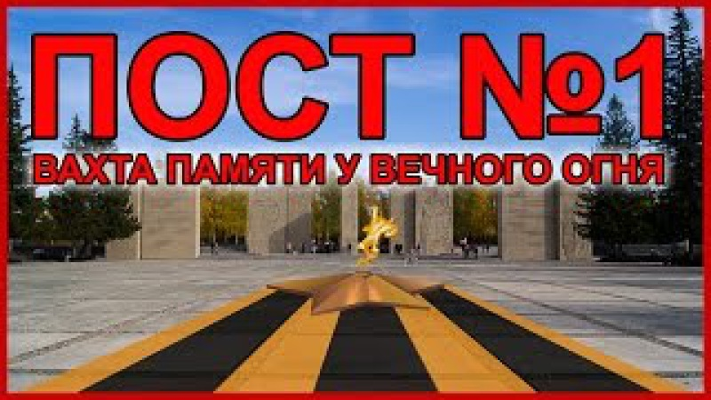 Вахта Памяти на Посту №1 Новосибирск