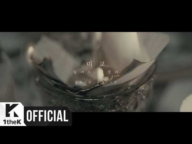 MIGYO - Nevertheless (Teaser)