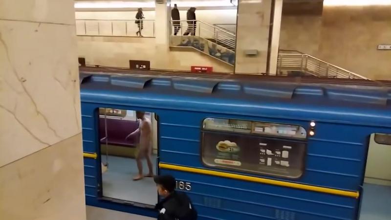 Голый мужик в метро
