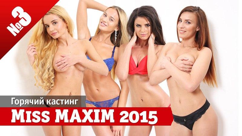 MAXIM Russia • Горячий кастинг Miss MAXIM 2015 — Часть №3
