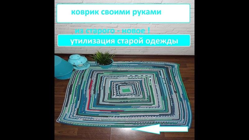 Коврик из обрезков лоскутов. Утилизация старой одежды. Как сшить коврик.