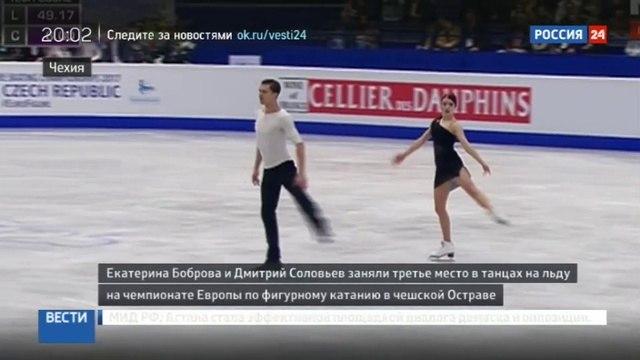 Новости на Россия 24 • Фигуристы-танцоры Боброва и Соловьев с бронзой Евро-2017