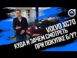 Выбираем Volvo xc70 б-у!  Куда и зачем нужно смотреть, загоняя машину в сервис!