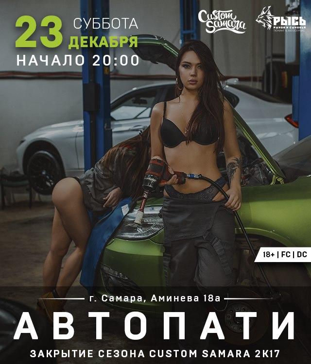 Афиша Самара АВТОПАТИ / РЫСЬ / CUSTOM SAMARA