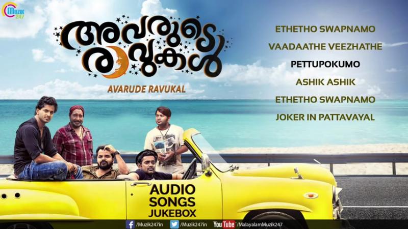 Avarude Ravukal 2017 Malayalam movie All Songs Jukebox Asif Ali, Unni Mukundan, Vinay Forrt Sankar Sharma Official