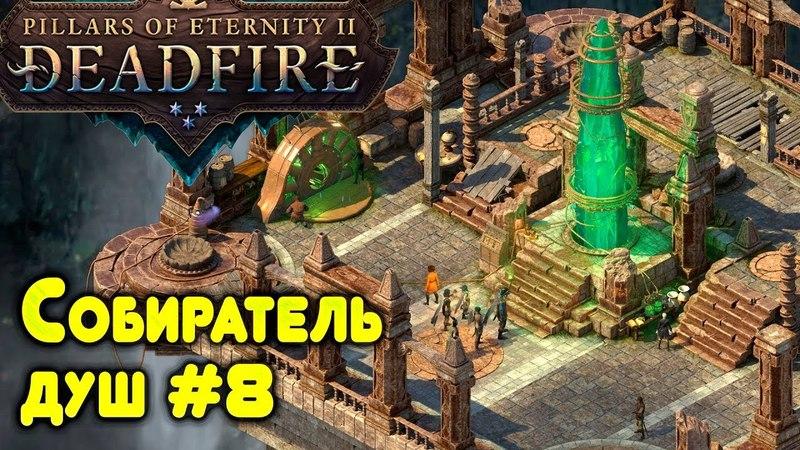 Pillars of Eternity 2 - прохождение. Змеиный венец, священные ступени. Драка с собирателем душ 8