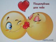 люблю!целую!