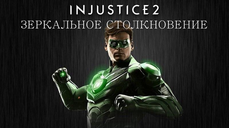 Injustice 2 - Зелёный Фонарь (зеркальное столкновение) - Intros & Clashes (rus)