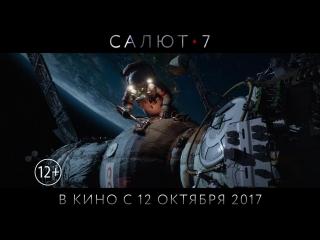Салют-7. Взрыв