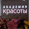 Салон красоты Академия красоты, Екатеринбург